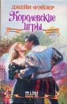 Фэйзер Д. - Королевские игры' обложка книги