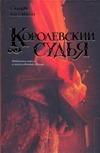 Лессманн С. - Королевский судья' обложка книги