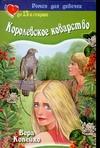 Копейко В.В. - Королевское коварство' обложка книги