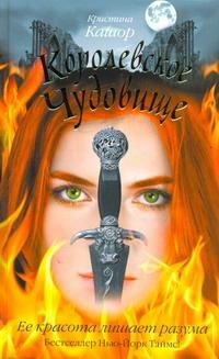 Кашор Кристина - Королевское чудовище обложка книги