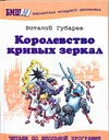 Королевство кривых зеркал Губарев В.Г.