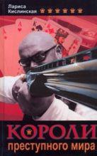 Кислинская Н.В. - Короли преступного мира' обложка книги
