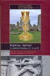 Кокс С. - Король Артур и Святой Грааль от А до Я' обложка книги