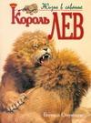 Стоунхауз Б. - Король лев' обложка книги
