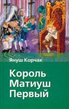 Корчак Януш - Король Матиуш Первый' обложка книги