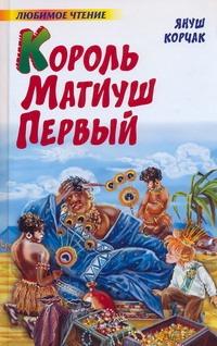 Король Матиуш Первый