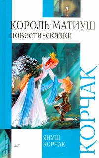 Корчак Януш - Король Матиуш Первый. Король Матиуш на необитаемом острове обложка книги