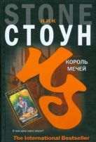 Стоун Ник - Король мечей' обложка книги