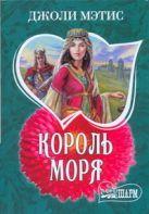 Мэтис Джоли - Король моря' обложка книги