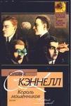 Кэннелл С. - Король мошенников' обложка книги