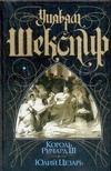 Шекспир У. - Король Ричард III. Юлий Цезарь обложка книги