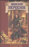 Ночкин В. - Король-демон.  Все сказки мира' обложка книги