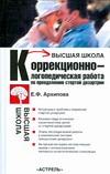Архипова Е.Ф. - Коррекционно- логопедическая работа по преодолению стертой дизартрии у детей' обложка книги