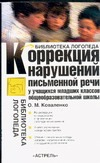 Коррекция нарушений письменной речи у учащихся младших классов общеобразовательн Коваленко О.М.