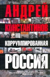 Константинов Андрей - Коррумпированная Россия обложка книги