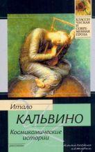 Кальвино И. - Космикомические истории' обложка книги