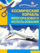 Селютин И.Ю. - Космический корабль многоразового использования' обложка книги