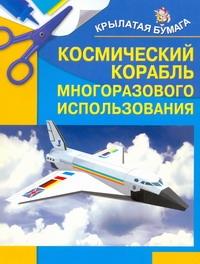 Космический корабль многоразового использования Селютин И.Ю.
