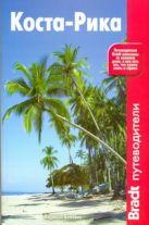 Бентинг Ларисса - Коста-Рика' обложка книги