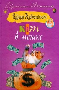 Кот в мешке Александрова Наталья