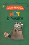 Хмелевская И. - Кот в мешке' обложка книги
