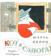Кот в сапогах Перро Ш.