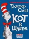Доктор Сьюз - Кот в шляпе' обложка книги