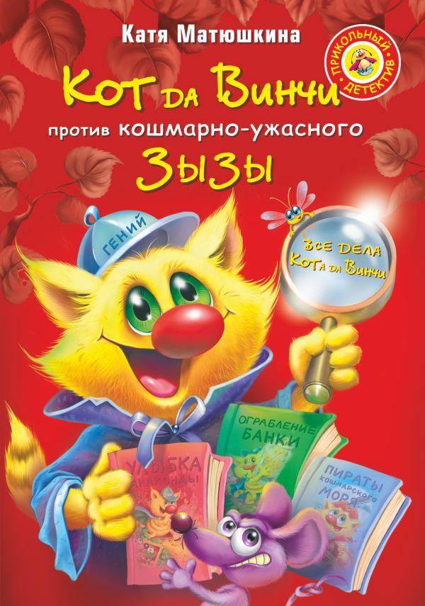 Кот да Винчи против кошмарно-ужасного Зызы Матюшкина К.