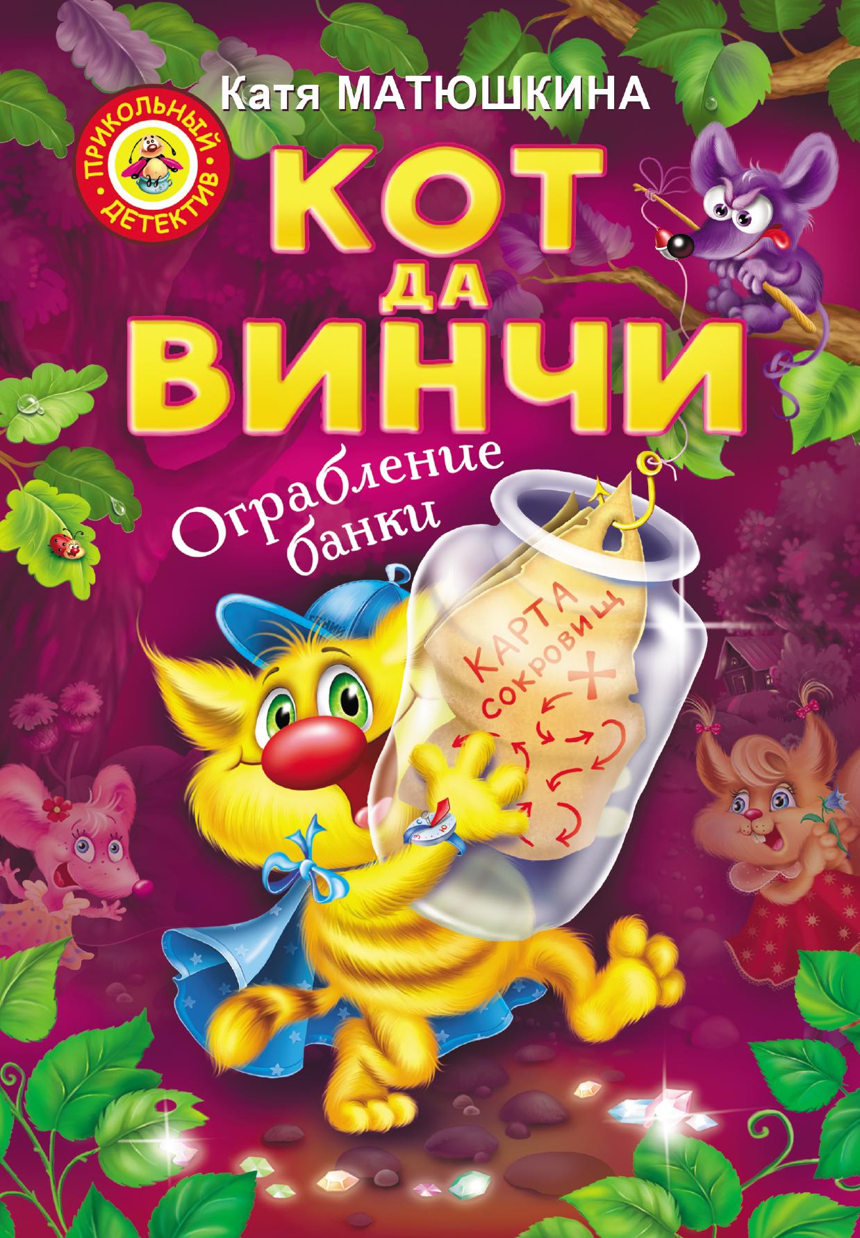 Матюшкина К. Кот да Винчи. Ограбление банки кот да винчи улыбка анаконды