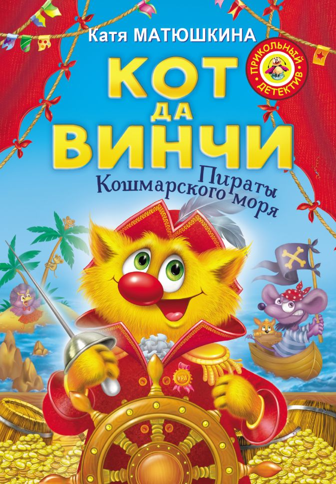 Матюшкина Катя - Кот да Винчи. Пираты Кошмарского моря обложка книги