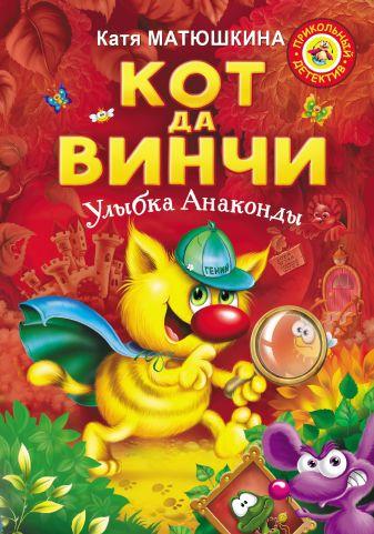 Матюшкина Катя - Кот да Винчи. Улыбка Анаконды обложка книги
