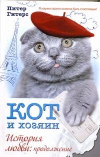 Гитерс Питер Кот и хозяин. История любви: продолжение хочу шотландского вислоухого котенка в израиле