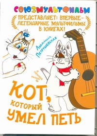 Петрушевская Л. - Кот, который умел петь обложка книги