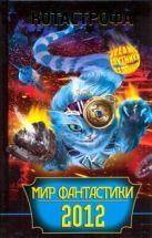 Алферова М. - КОТАстрофа' обложка книги