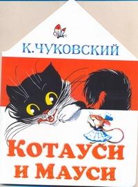 Котауси и Мауси Чуковский К.И.
