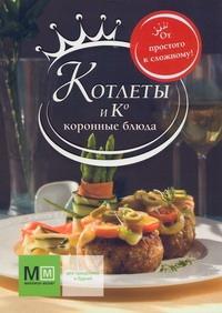 Котлеты и К. Коронные блюда - фото 1