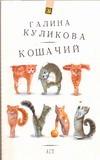 Куликова Г. М. - Кошачий патруль обложка книги