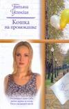 Кошка на промокашке Успенская Т.Л.