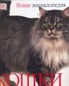 Фогл Б. - Кошки' обложка книги