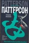 Паттерсон Д. - Кошки - мышки' обложка книги