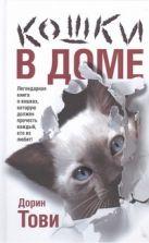 Тови Дорин - Кошки в доме' обложка книги