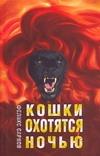 Сарнов Ф. - Кошки охотятся ночью' обложка книги
