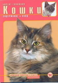 Кошки. Содержание и уход