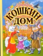 Кошкин дом