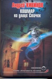 Кошмар на улице Стачек Кивинов А.