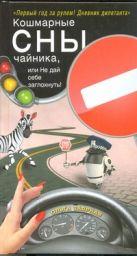 Заярная О.Г. - Кошмарные сны чайника, или Не дай себе заглохнуть!' обложка книги