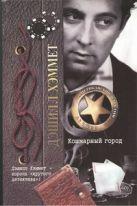 Хэммет Д. - Кошмарный город' обложка книги