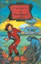 Гибсон Гэри - Крадущие свет' обложка книги