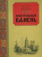 Бороздинов В. протоие - Краеугольный камень' обложка книги