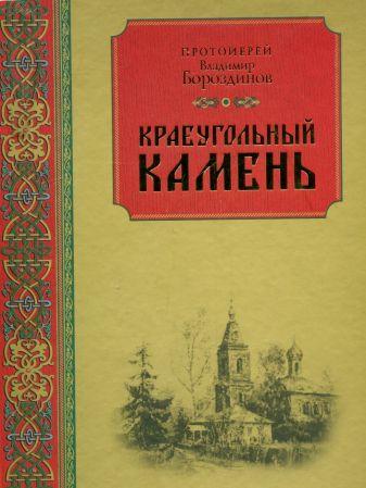 Бороздинов В. протоие - Краеугольный камень обложка книги